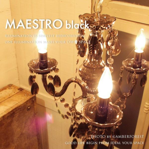 送料無料 【シャンデリア MAESTRO BLACK】 3灯 リビング ダイニング 8畳 10畳 ブラック モノトーン 黒系