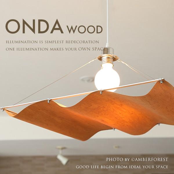 送料無料 【ONDA-WOOD】 ペンダントライト オンダ ディクラッセ DI CLASSE ウッド 北欧モダン カントリー チーク オーク