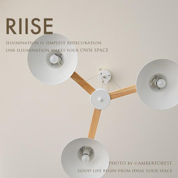 送料無料 【Riise】 ペンダントランプ 3灯タイプ 北欧系 ホワイト ナチュラル インテリア