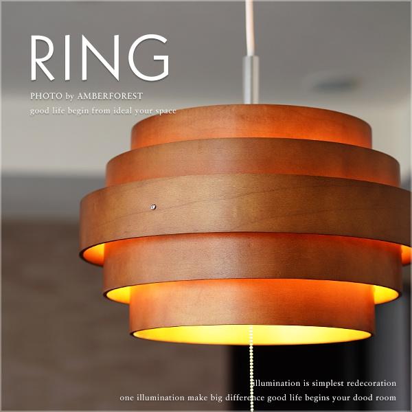 送料無料 【RING】 LT-2868 LT-7057 INTERFORM ペンダントランプ ライトブラウン シンプル ダイニング キッチン 洋室
