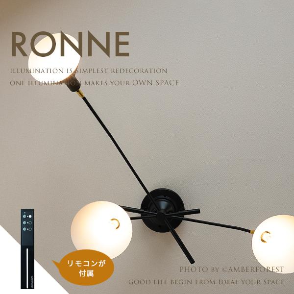 【送料無料】 ■Ronne | LT-9518 LT-9521 LT-9520■ リモコン式で便利 アメリカンなモダンデザインのシーリングライト【INTERFROM インターフォルム】