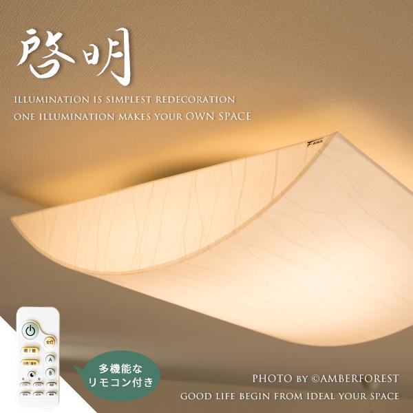 【送料無料】 シーリングランプ 【啓明】 LED リモコン 天井照明 照明器具 和風 和紙 デザイン 調光機能 調色機能 おやすみタイマー メモリー機能