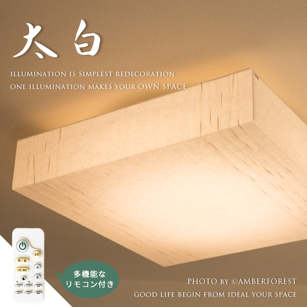 送料無料 【太白】 LED 照明器具 シーリング ライト ランプ リモコン 特許 和紙 フィルム特殊加工 楮紙 糸入り 和風モダン リビング ダイニング 日本製
