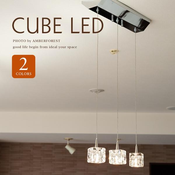送料無料 【CUBE LED 3灯】 照明器具 リビング ダイニング カウンター 吹き抜け モデルハウス モデルルーム カフェ バー 飲食店