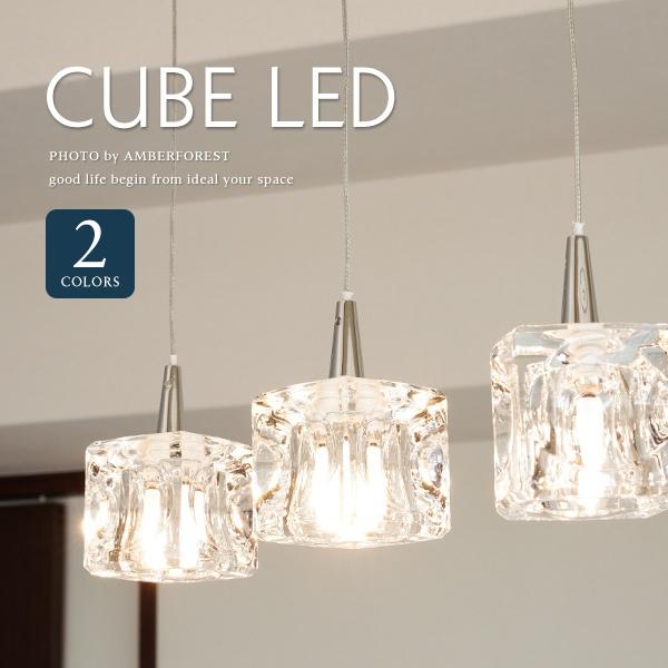 【送料無料】 ■CUBE LED 3灯■ 店舗にも人気の高い定番デザインにLEDの新型が登場 カフェのようなインテリアに 【Kishima キシマ】