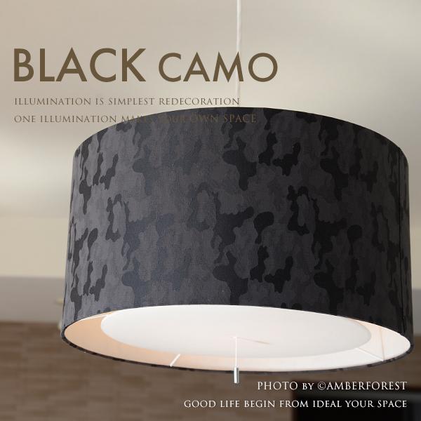 送料無料 【ペンダントランプ 黒 CAMO】 店舗 ショップ インテリア アクセント モデルハウス モデルルーム ホテル 照明器具