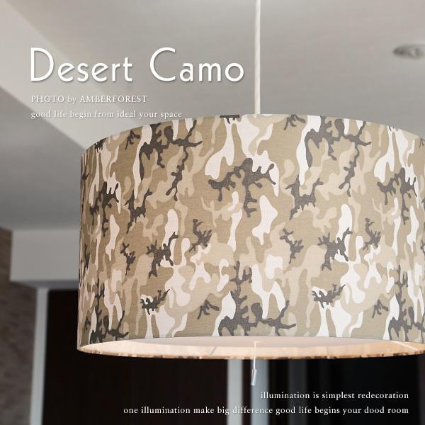 DESERT CAMO GDP-084DE - Flames フレイムス