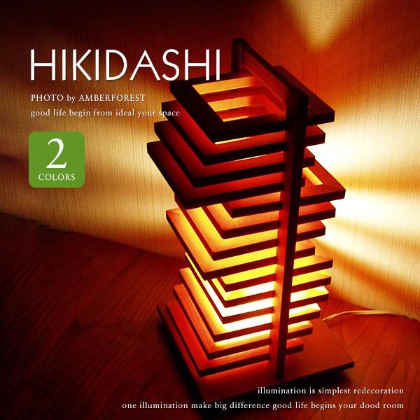 送料無料 【HIKIDASHI】 テーブルランプ フロアスタンド ヒキダシ フレイムス Flames ベッドルーム リビング 間接照明