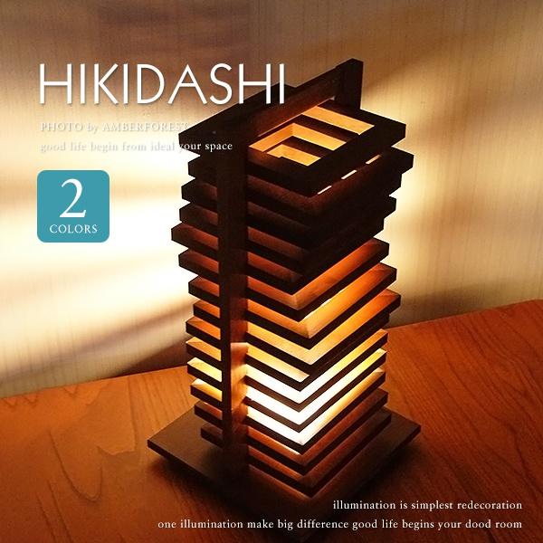 テーブルライト ■HIKIDASHI   HD-101 HD-201■ 木工作家のハンドメイドの間接照明 お引越しのお祝いにもおすすめ 【Flames フレイムス】