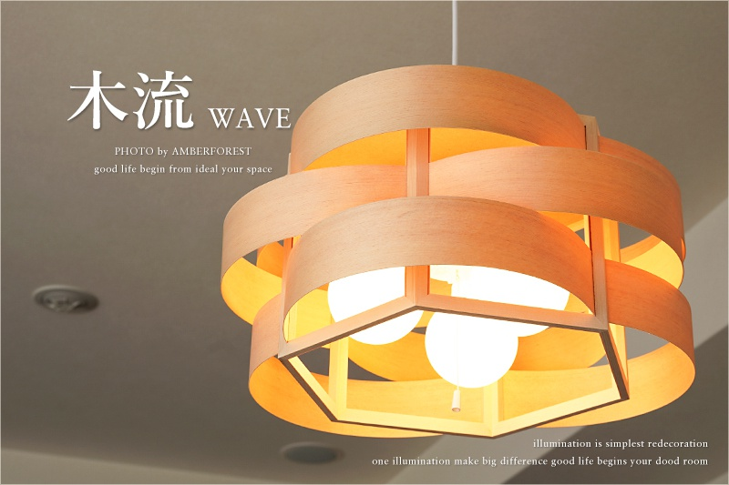 Pendant Lights Wood Flow Wave Dp 044 Plain Light With Stylish Modern Anese