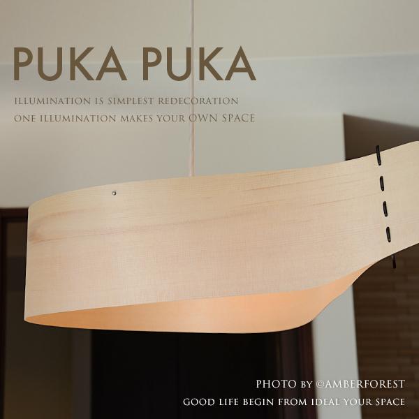 送料無料 【PUKA PUKA】 プカプカ フレイムス デザイン照明 白木 革紐 ナチュラル ウッド ミッドセンチュリー