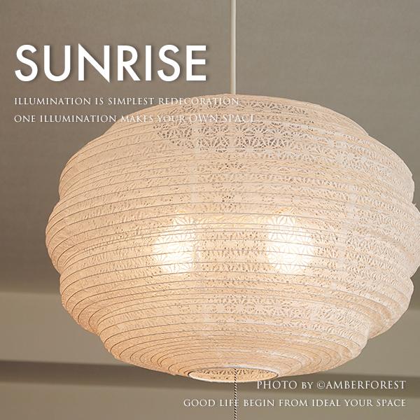 送料無料 【SUNRISE】 和風照明 2灯タイプ 6畳 8畳 和室 和モダン リビング ダイニング 日本製 和紙