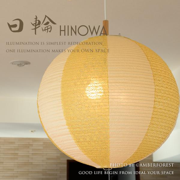 送料無料 【ペンダントランプ 日輪】 照明器具 日本製 手作り 職人 美濃和紙 伝統工芸 和風 和室 黄色 黄金色 暖色 インテリア
