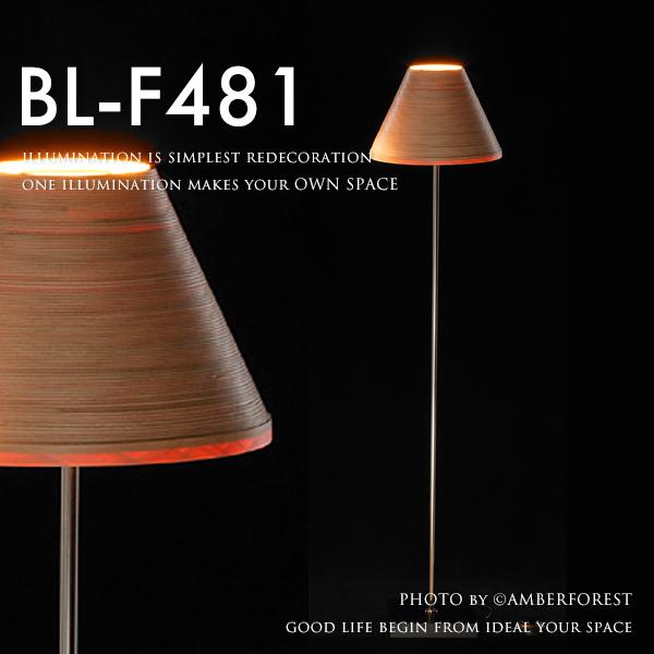 【送料無料】 ■BL-F481■ 長く愛用できるブナコの定番 リラックスできる模様替えに間接照明のある暮らし 【BUNACO ブナコ】