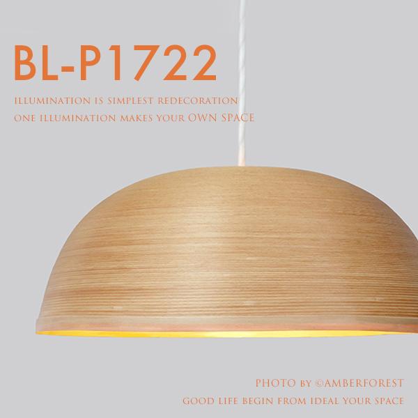 送料無料 【BUNACO BL-P1722】 ブナコランプ シンプルデザイン 和風モダン アジアン 照明器具 木製 ビーチ材 手作り