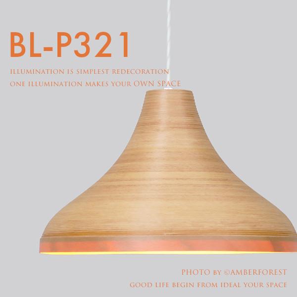【送料無料】 ペンダントライト ■BUNACO BL-P321■ 流れるような曲線が美しい 職人のハンドメイドの天井照明 【BUNACO ブナコ】