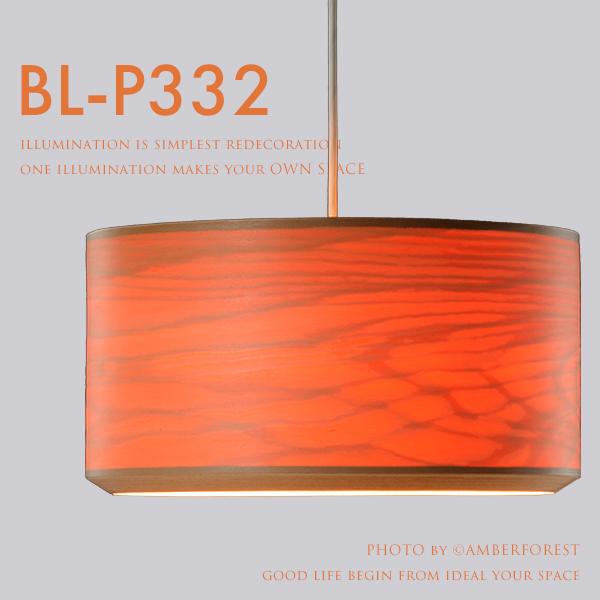 ペンダントライト ■BUNACO BL-P332■ 夕日のような光が美しい 薄く削った木 職人のハンドメイド照明 【BUNACO ブナコ】