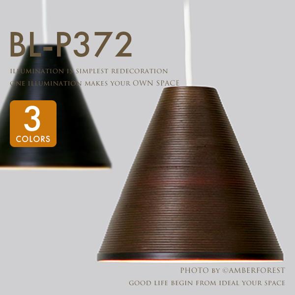 BL-P372 BL-P374 BL-P376 海外輸入 お得クーポン発行中 - ブラック ダークブラウン ローズ BUNACO 照明器具 間接照明 ペンダントライト 洋室 天井照明 ブナコ 和室 和モダン