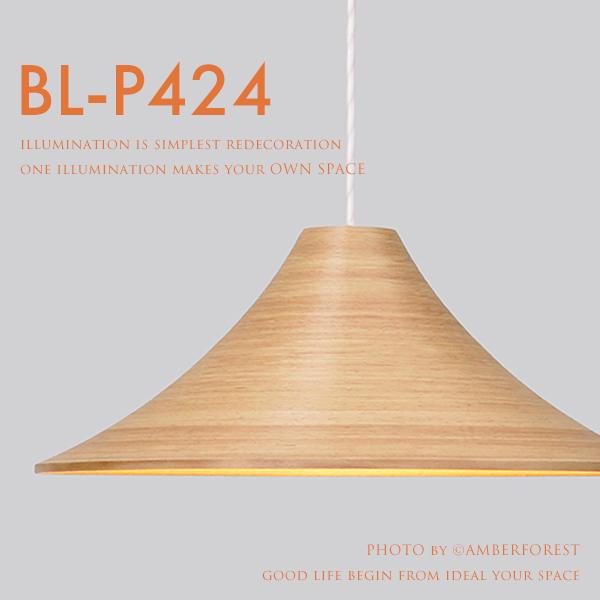 送料無料 【BUNACO BL-P424】 ペンダントライト 照明器具 リビングダイニング ベッドルーム 和室 北欧モダン ウッド 和風モダン