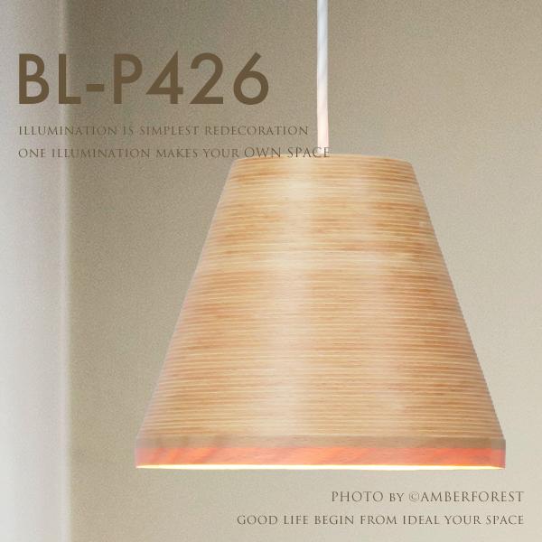 ペンダントライト ■BUNACO BL-P426■ E26型の電球が使えるエントリーモデル ブナ材で作った職人の照明 【BUNACO ブナコ】