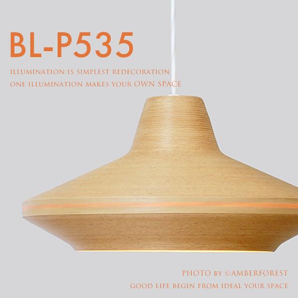 送料無料 【ペンダントランプ BL-P535】 BUNACO ブナコ インテリア照明 デザイナーズ ミッドセンチュリー モダン レトロ ブナの木
