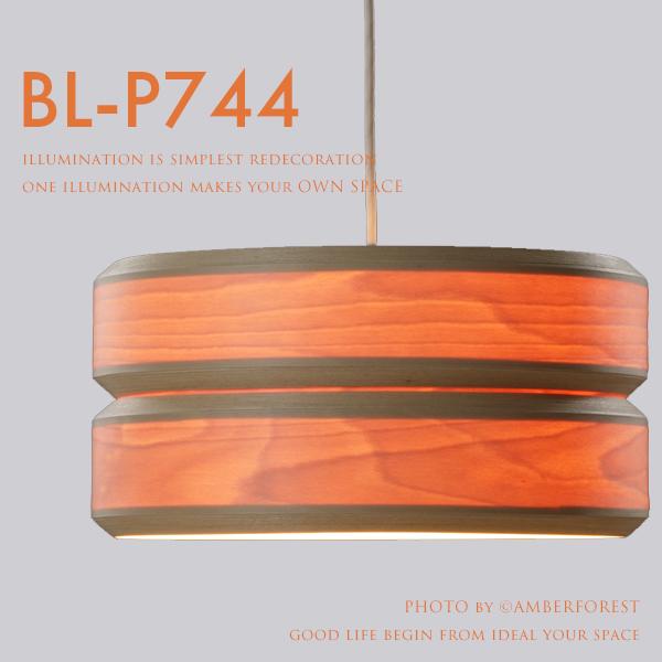 【送料無料】 ■BUNACO BL-P744■ 木の質感を感じる手作りのウッドセード照明 和室にも洋室にも合います 【BUNACO ブナコ】