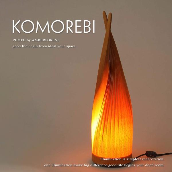 【送料無料】 ■komorebi TSI-1■ 木肌の隙間からそっと洩れてくる光が優しい 天然木のテーブルランプ 【HARVEST ハーヴェスト】
