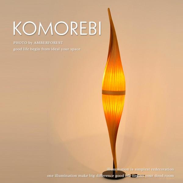 【送料無料】 ■komorebi TSI-2■ スライスしたウッドを使ったお洒落なフロアスタンド 【HARVEST ハーヴェスト】