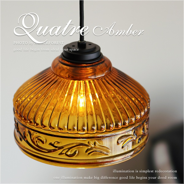 送料無料 【Quatre Amber】 天井照明 間接照明 シャビーシック ガーリー 北欧 南欧 デザイン照明 ホテル モデルハウス モデルルーム ショップ カフェ バー インテリア