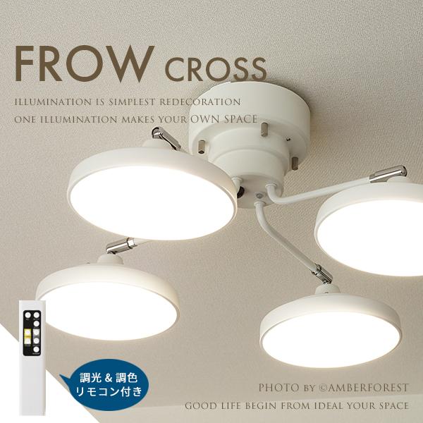 送料無料 【FROW クロス型】 スポットライト シーリングライト LED照明 リビング ダイニング 寝室 応接間 店舗 ショップ 引掛けシーリング対応 リモコン対応