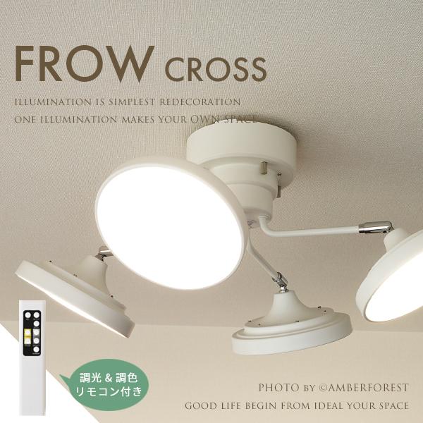 【送料無料】 ■FROW クロス型■ 光色と明るさの調節可能 LEDの高性能スポットライト 【MURAKAMI】