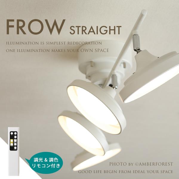 送料無料 【FROW ストレート型】 WLED-4011 照明器具 村上工作所 LED照明 シンプル モノトーン クローム シルバー ホワイト ワンルーム リモコン