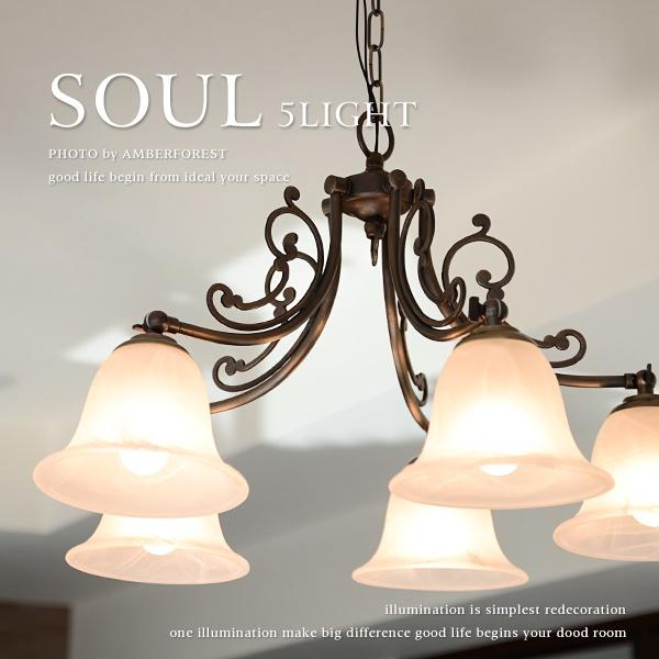 送料無料 【SOUL 5LIGHT】 ペンダントライト 天井照明 アンティーク ビンテージ ヨーロッパ イギリス フランス クラシック