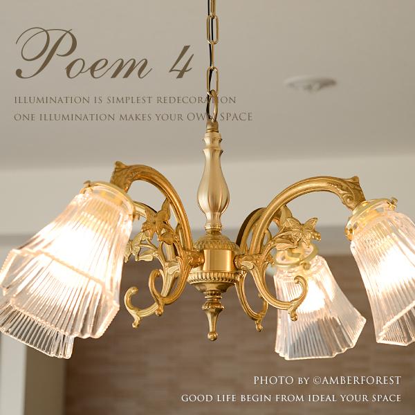 【送料無料】 ペンダントライト ■POEM 4LIGHT■ ゴールドで統一した支柱がお洒落 クラシックデザインの4灯ペンダントライト 【amor collection】