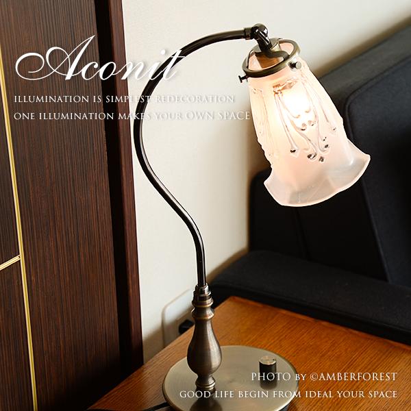 テーブルライト ■ACONIT TABLE LIGHT■ アンティークのようなガラス製セード レトロなインテリアの間接照明 【amor collection】