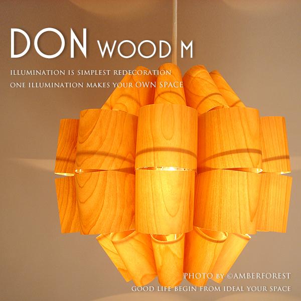 送料無料 【DON WOOD Mサイズ】 照明器具 谷俊幸 手作り 桜の木 和室 和風モダン ミッドセンチュリー ウッド