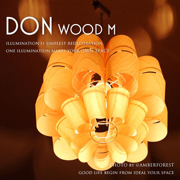 【送料無料】 ■DON WOOD Mサイズ■ 桜の木目が美しい 和風ペンダントライト 【照明作家 谷俊幸】