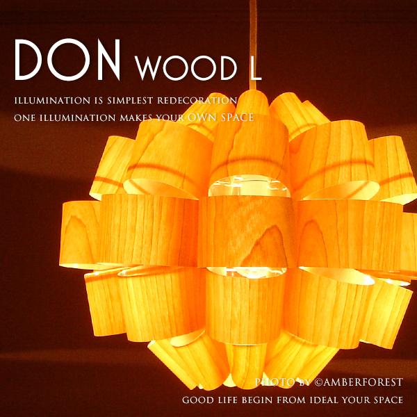 送料無料 【DON WOOD Lサイズ】 DON2-W 谷俊幸 インテリア照明 デザイナーズ 和風モダン ウッド