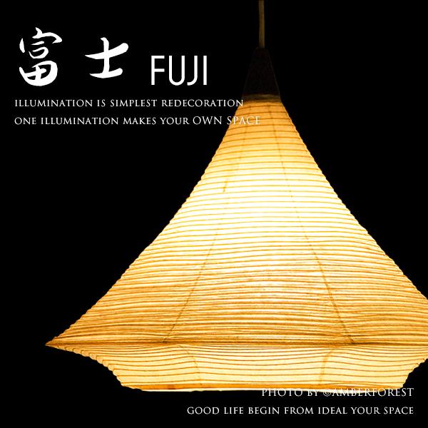 【送料無料】 ■富士■ 世界的に有名な作家によるハンドメイド 美しいフォルムのペンダントランプ 【照明作家 谷俊幸】