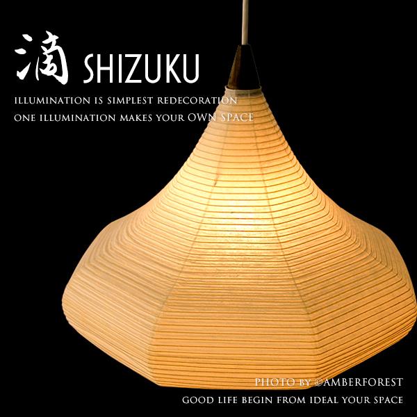 送料無料 【滴】 SHIZUKU 照明作家 谷俊幸 和紙 水戸 和室 和風 和モダン 旅館 店舗 モデルハウス