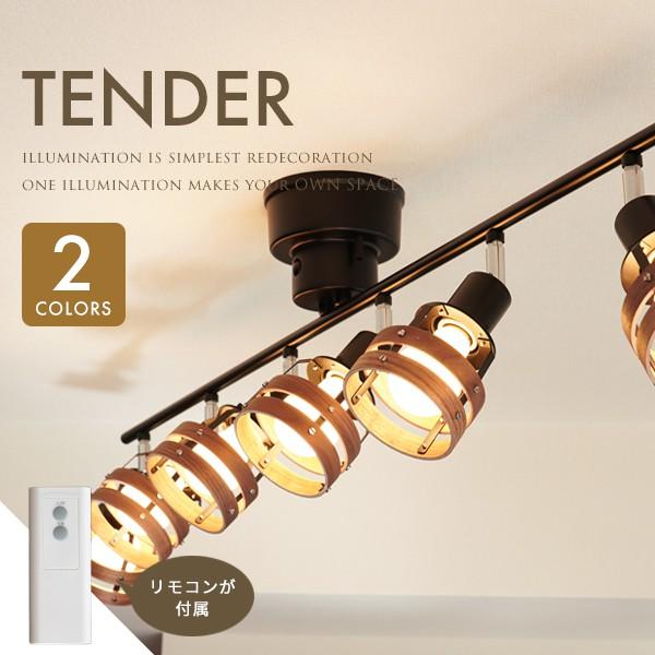 スポットライト ■TENDER■ LED電球が6灯の大光量 便利なリモコン付きでナチュラルとブラウンの2色展開 【DOUCE DOUCE ドゥースドゥース】