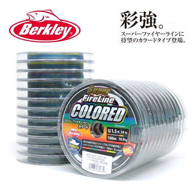 슈퍼 파이어 라인 컬러드 1200 m버크 레이《Berkley》Super FireLine COLORED 지깅디프지깅 덕분에 완매했습니다