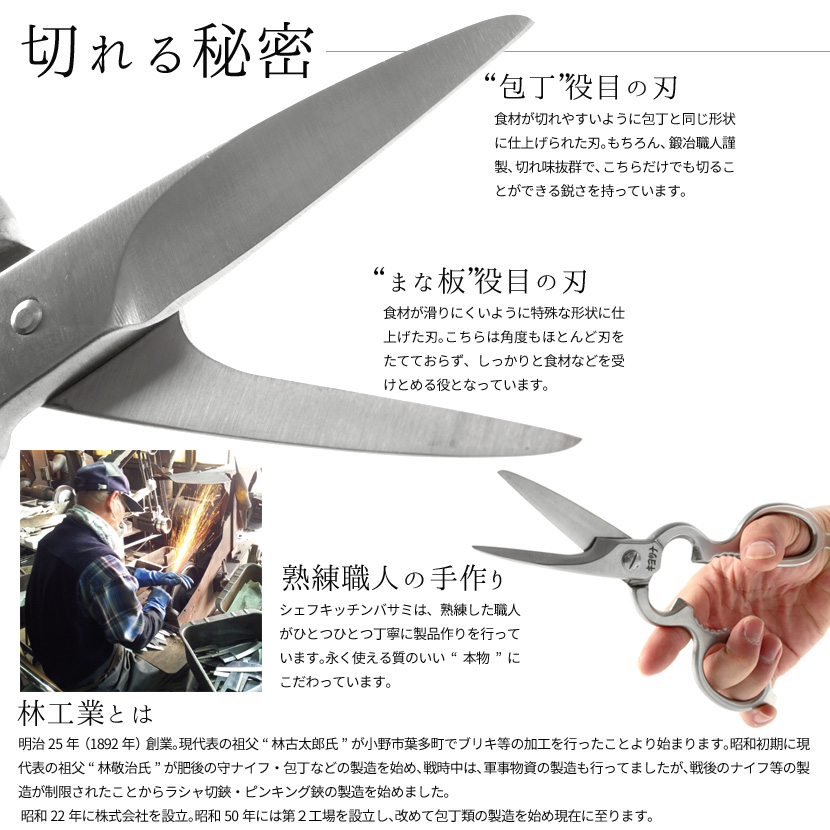 Chef kitchen scissors Yoshitsuna Hayashi industry made in Japan stainless steel forged kitchen scissors tipping kitchen shears, Harima, Hyogo