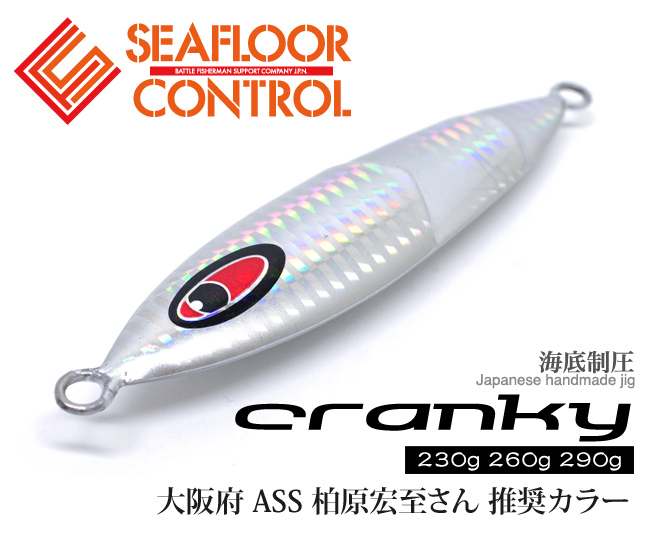 """sfc-pro Cranky 290 g SFC ProSeries color Osaka Prefecture Kashiwara Hiroshi's recommended seafloor control """"SEAFLOOR CONTROL» SATO, Hiroshi fully supervised by slogging lb"""