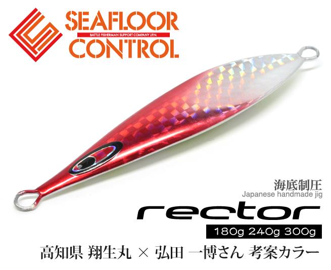 "sfc-pro Rector 300g SFC Pro Series color designed by Shokimaru from Kochi x Mr. Kazuhiro Hirota slow jigging ""SEAFLOOR CONTROL."""