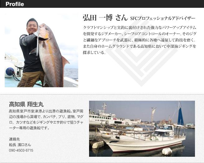 레크타 300 g SFC 프로 시리즈 칼라 고치현상생환×히로타 카즈히로씨고안 시후로아콘트로르《SEAFLOOR CONTROL》스로지깅메타르지그