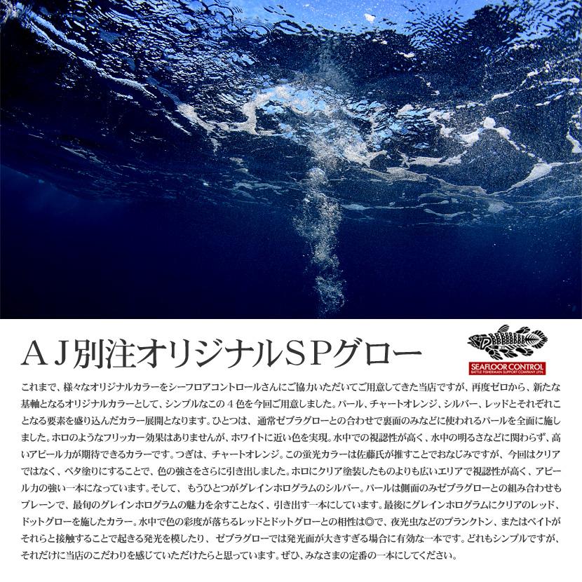gaki 260g海层支配《SEAFLOOR CONTROL》注释orijinarukarasupesharugurosurojigingumetarujigu