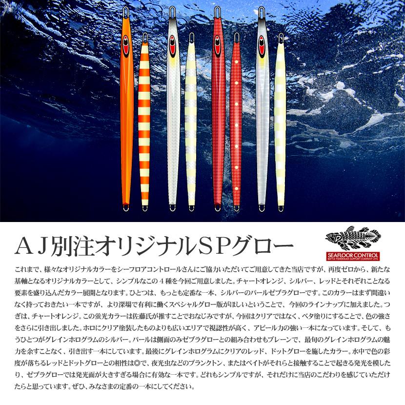"""Messiah 600 g seafloor control """"SEAFLOOR CONTROL."""" another note original color special glow slogging lb"""