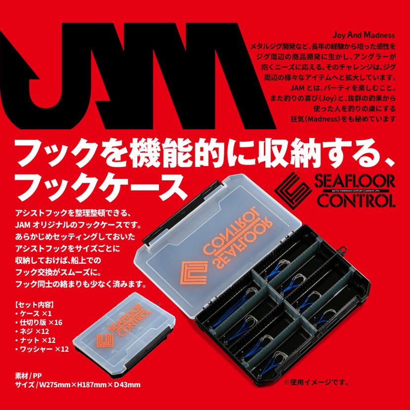 JAM HOOK CASE 잡훅크케이스시후로아콘트로르《SEAFLOOR CONTROL》스로지깅