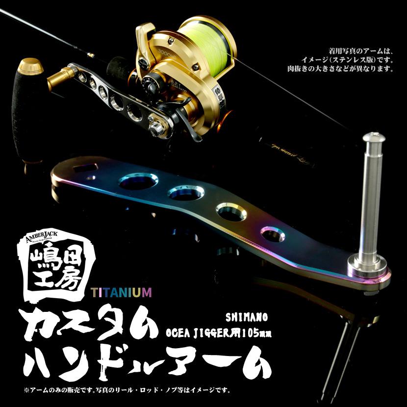 custom handle arm titanium only for OCEA JIGGER 105mm crank knob installation part corresponds to SHIMANO B type Shimada studio carefully produced by DEEP LINER field staff Hiroshi Shimada